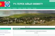 Үч-Терек айыл өкмөтүнүн биринчи сайты ачылды