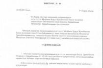 Токтом №80           25-декабрь 2014-жылы расмий түрдө жарыяланды
