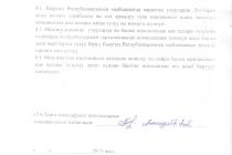 Устав   16-февраль 2015-жылы расмий түрдө жарыяланды
