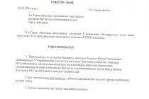 Токтом №168 1-ноябрь  2016-жылы расмий түрдө жарыяланды