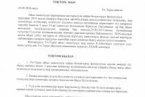 Токтом №169 1-ноябрь  2016-жылы расмий түрдө жарыяланды