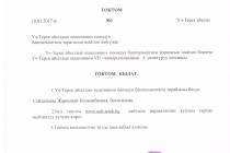 Токтом №1 10-май  2017-жылы расмий түрдө жарыяланды