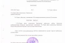 Токтом №2 10-май  2017-жылы расмий түрдө жарыяланды