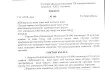 Токтом №140  25-ноябрь  2019-жылы расмий түрдө жарыяланды