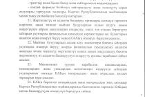 Токтом №163  5-март  2020-жылы расмий түрдө жарыяланды