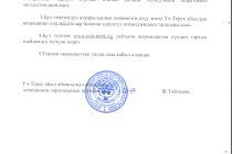 Токтом №165  5-март  2020-жылы расмий түрдө жарыяланды