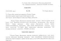 Токтом №170  5-март  2020-жылы расмий түрдө жарыяланды